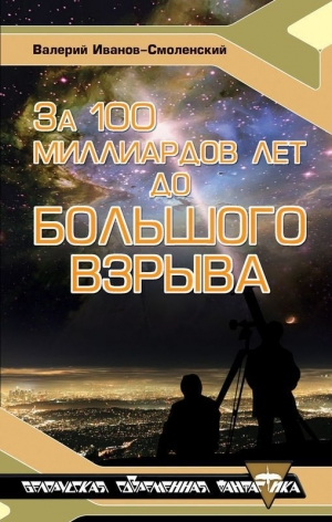 Иванов-Смоленский Валерий - За сто миллиардов лет до Большого Взрыва