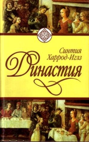 Харрод-Иглз Синтия - Династия