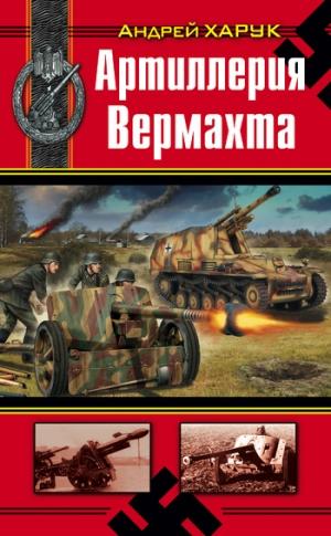 Харук Андрей - Артиллерия Вермахта