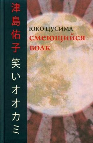 Цусима Юко - Смеющийся волк