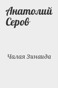 Чалая Зинаида - Анатолий Серов