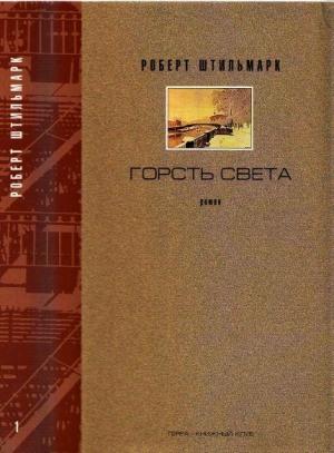 ШТИЛЬМАРК РОБЕРТ, Штильмарк Роберт - ГОРСТЬ СВЕТА. Роман-хроника  Части первая, вторая