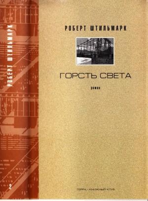 ШТИЛЬМАРК РОБЕРТ, Штильмарк Роберт - ГОРСТЬ СВЕТА. Роман-хроника.  Части третья, четвертая
