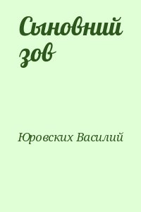 Юровских Василий - Сыновний зов