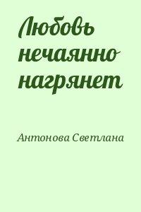 Антонова Светлана - Любовь нечаянно нагрянет