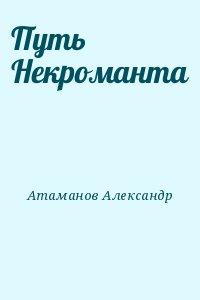 Атаманов Александр - Путь Некроманта