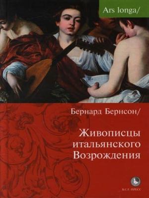 Беренсон Бернард - Живописцы Итальянского Возрождения