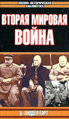 Лиддел Гарт Бэзил - Вторая мировая война