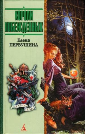 Первушина Елена - Умри, ведьма!