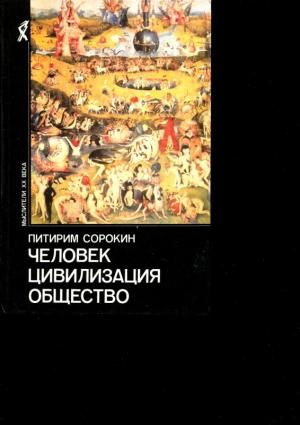 Сорокин Питирим - Человек. Цивилизация. Общество