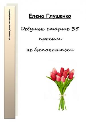 Глушенко Елена - Девушек старше 35 просим не беспокоиться