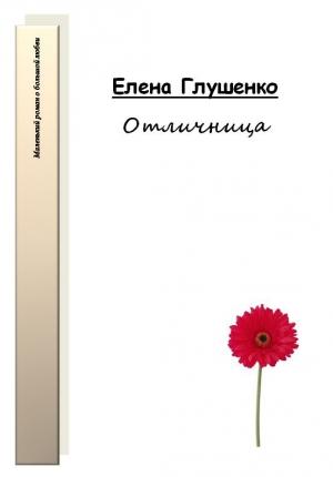 Глушенко Елена - Отличница