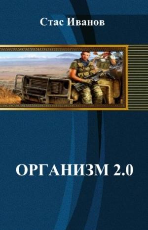 Иванов Стас - Организм 2.0 (СИ)