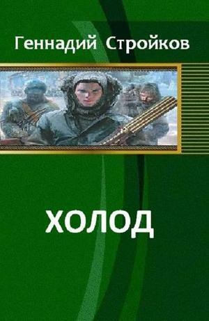 Стройков Геннадий - Холод (СИ)