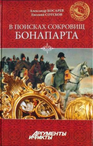 Косарев Александр, Сотсков Евгений - В поисках сокровищ Бонапарта. Русские клады французского императора