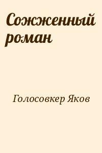 Голосовкер Яков - Сожженный роман