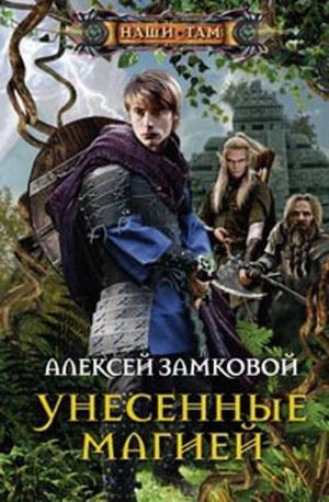 Замковой Алексей - Унесенные магией