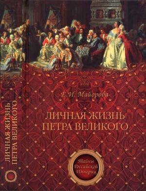 Майорова Елена - Личная жизнь Петра Великого. Петр и семья Монс