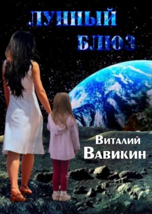 Вавикин Виталий - Лунный блюз