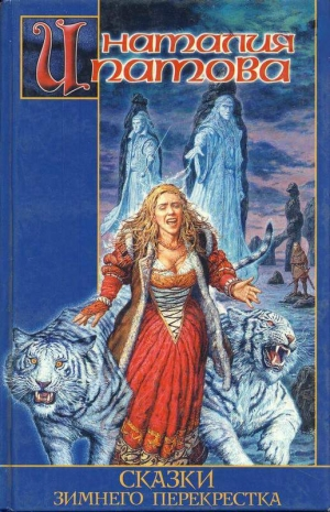 Ипатова Наталия - Обитель мерцающих камней