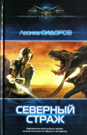 Сидоров Леонид - Северный страж