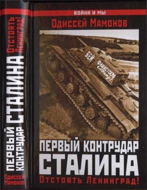 Мамонов Одиссей - Первый контрудар Сталина. Отстоять Ленинград!