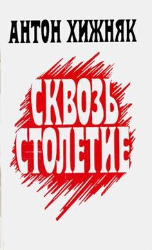 Хижняк Антон - Сквозь столетие (книга 1)