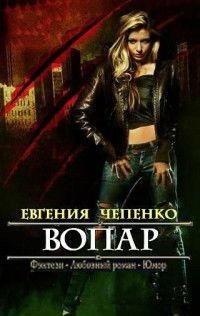 Чепенко Евгения - Вопар (СИ)