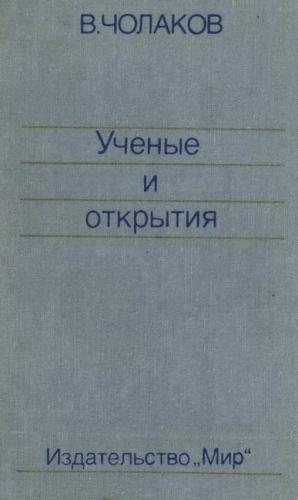 Чолаков Валерий - Нобелевские премии. Ученые и открытия