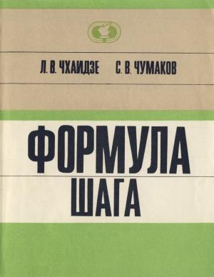 Чхаидзе Леван, Чумаков Святослав - Формула шага