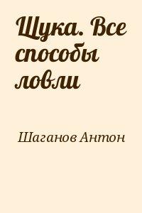 Шаганов Антон - Щука. Все способы ловли