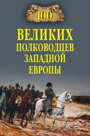 Шишов Алексей - 100 великих полководцев Западной Европы