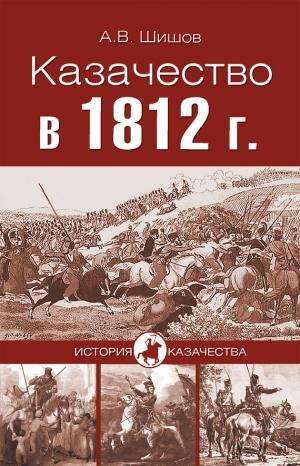 Шишов Алексей - Казачество в 1812 году