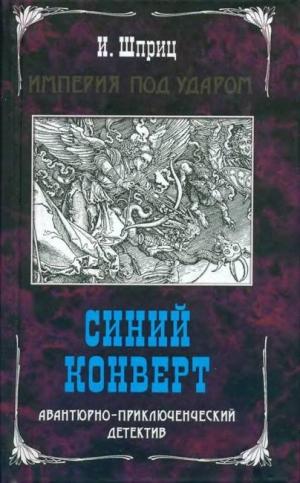 Шприц Игорь - Синий конверт