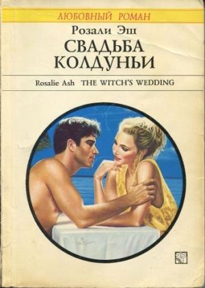 Эш Розали - Свадьба колдуньи