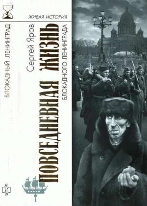 Яров Сергей - Повседневная жизнь блокадного Ленинграда
