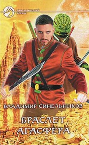 Синельников Владимир - Браслет Агасфера