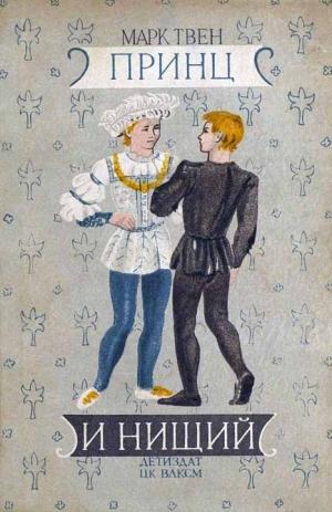Твен Марк - Принц и нищий [Издание 1941 г.]