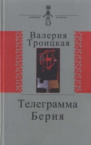 Троицкая Валерия - Телеграмма Берия