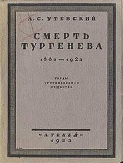 Утевский Лев - Смерть Тургенева. 1883–1923