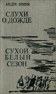 Бринк Андре - Сухой белый сезон