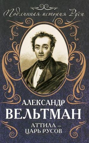 Вельтман Александр - Аттила — царь русов