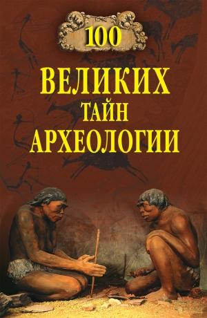 Волков Александр - 100 великих тайн археологии