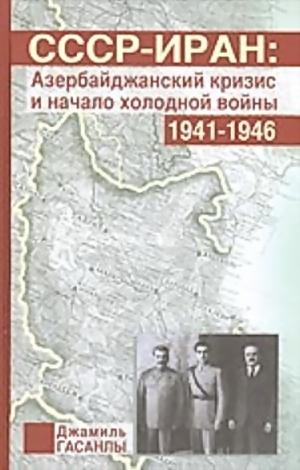 Гасанлы Джамиль - СССР-Иран: Азербайджанский кризис и начало холодной войны (1941-1946 гг.)