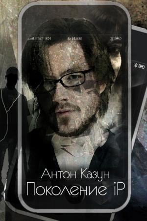 Казун Антон - Поколение iP