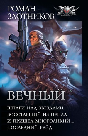 Злотников Роман - Вечный. Компиляция. Книги 1-4