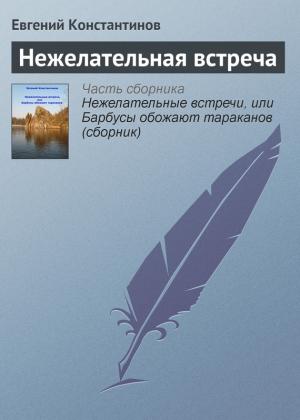 Константинов Евгений - Нежелательная встреча