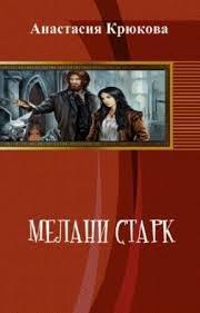 Крюкова Анастасия - Мелани Старк (СИ)