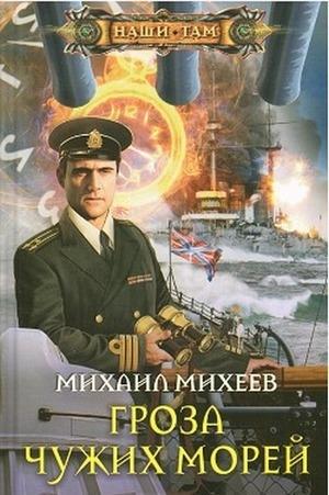 Михеев Михаил - Гроза чужих морей