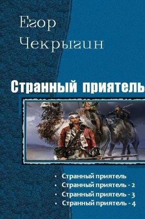 Чекрыгин Егор - Странный приятель.Тетралогия (СИ)